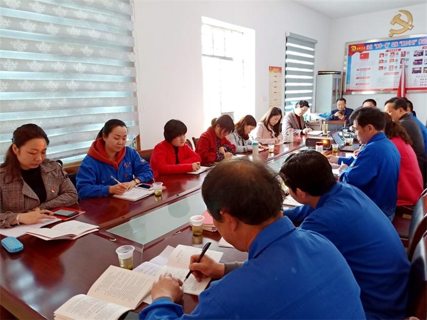 党建活动日学习