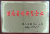 湖北省创新型企业