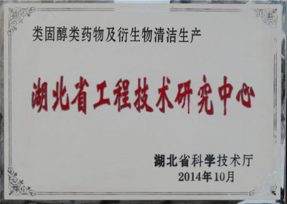 省工程技术研发中心