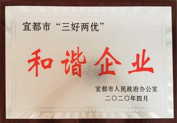 """热烈祝贺湖北民生生物医药有限公司获得宜都市""""三好两优""""和谐企业荣誉称号"""