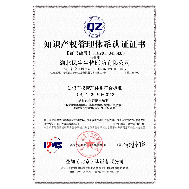 热烈祝贺湖北民生生物医药有限公司荣获知识产权管理体系认证证书