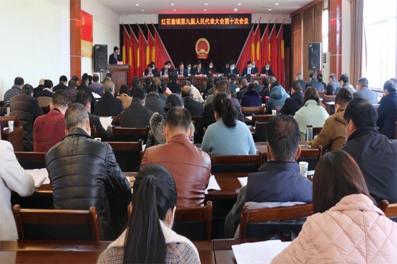 红花套镇召开第九届人民代表大会第十次会议暨2021年度经济工作会